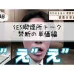 【SESあるある】喫煙所シリーズ 〜禁断の単価編〜